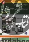 مرجع کامل علمی و کاربردی سیستم های نظارتی, حفاظتی و امنیتی (کتاب دوم)