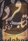 ایران در عهد یزدگرد سوم (و زندگانی شهربانو عروس پیامبر (ص))