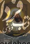 زرتشت در فراز و نشیب تاریخ (نگاهی به زندگی زرتشت پیامبر ایرانی)