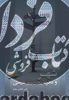 شهر و تجربه مدرنیته فارسی