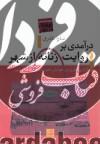 درآمدی بر روایت زنانه از شهر