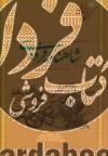 گزینه ادب پارسی- 15 قصه گزیده از شاهنام فردوسی