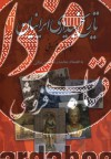 تاریخ بیداری ایرانیان