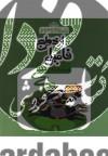 شب هزار و دوم- ازدواج فامیلی و دو داستان دیگر