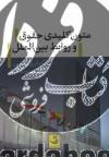 متون کلیدی حقوق و روابط بینالملل