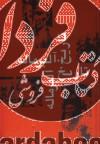 تاریخ آلبرماله (3جلدی)