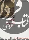 از ایران چه می دانم؟(تئاتر در ایران)