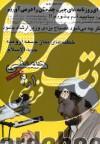 خطبه های نماز جمعه ارومیه حجت الاسلام حسنی 1و2