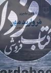 مروارید مهر