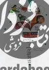 قصهای نو از افسانه(مجموعه12ج)