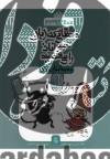 شب هزار و دوم- دهقانی که زبان حیوانات را می فهمید و دو داستان دیگر