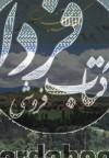 کردستان سرزمین کهن