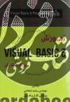 آموزش visual basic 6 برای مبتدیان