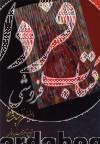 دیوان غزلیات حافظ
