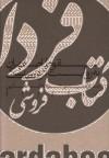 سقوط اصفهان به روایت کروسینسکی