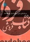 بن مایههای دینی ایران باستان در شاهنامه