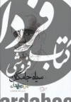 سیاه جامگان (سرگذشت ابومسلم خراسانی)