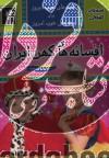 افسانه های کهن ایران 1 (قصه های صبحی)