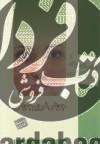 کتاب کوچک طب ایرانی(1)جوشغرورجوانی