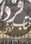 حمله (نگاهی تیره و قدرتمند از اختلافات عرب ها و اسرائیلی ها)