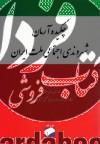 چکیده آرمان شهروندی اجتماعی ملت ایران
