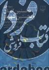 نمونه های نخستین انسان و نخستین شهریار در تاریخ افسانه ای ایرانیان