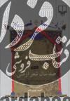 صد سال شعر ارمنی (از اوخر قرن نوزدهم تا اواخر قرن بیستم)
