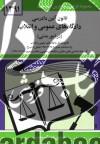 قانون آئین دادرسی دادگاههای عمومی و انقلاب در امور مدنی 93