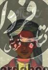 رمانهای سهگانهی دختران کابلی ج1- نانآور