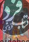قصههای تصویری از کلیله و دمنه- (مجموعه 10جلدی)