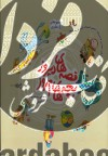 مجموعه قصه های دیروز بچه های امروز (5جلدی)