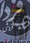 هزارتوی بورخس (در ستایش تاریکی (داستان های تخیلی))