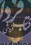 پژوهش های نوین تاریخی (تاریخ ایران در عهد خوارزمشاهیان (سه دهه واپسین))