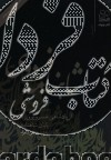 شاهنامه فردوسی16 (از پادشاهی خسروپرویز تا پایان شاهنامه)