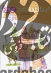 چراهای تاریخ ایران ج1- ایران باستان