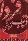 گزینه ادب پارسی- گلستان