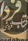 شاهنامه بزرگ ایلخانی(دموت)