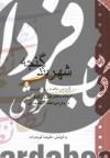 شهربند گنجه (گزیده مقاله ها و یادداشت های بهروز ثروتیان درباره نظامی گنجه ای)