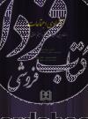 آزادی اجتماعات در نظام بین المللی حقوق بشر و سیستم حقوقی ایران