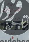گزیدههایی از آثار پیشگامان روانشناسی علمی در ایران