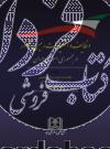وظایف و اختیارات رئیس جمهور در جمهوری اسلامی ایران