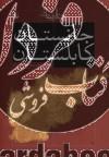 جانستان کابلستان- روایت سفر به افغانستان