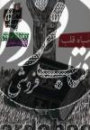 رمان نوجوان ج67- رمانهای سهگانهی فونکه ج1، سیاه قلب