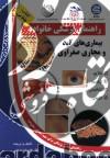 راهنمای پزشکی خانواده (بیماری های کبد و مجاری صفراوی)