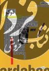 جان کلام 6 (فوکو)