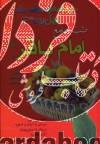 دایره المعارف طب جامع اهل بیت 3 (طب جامع امام باقر (ع))