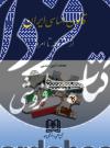 قانون اساسی ایران از مشروطه تا امروز