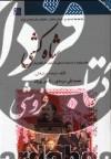 شاه کشی (5جلدی)