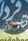 نقد بنیادین سکولاریسم از منظر قرآن