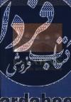 راهنمای سفر به اصفهان،کاشان و شهرهای دیگر